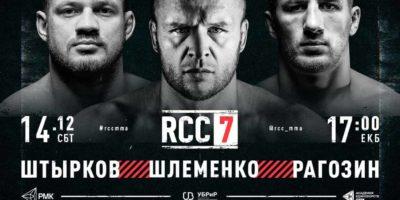 RCC 7 — Прямая трансляция турнира