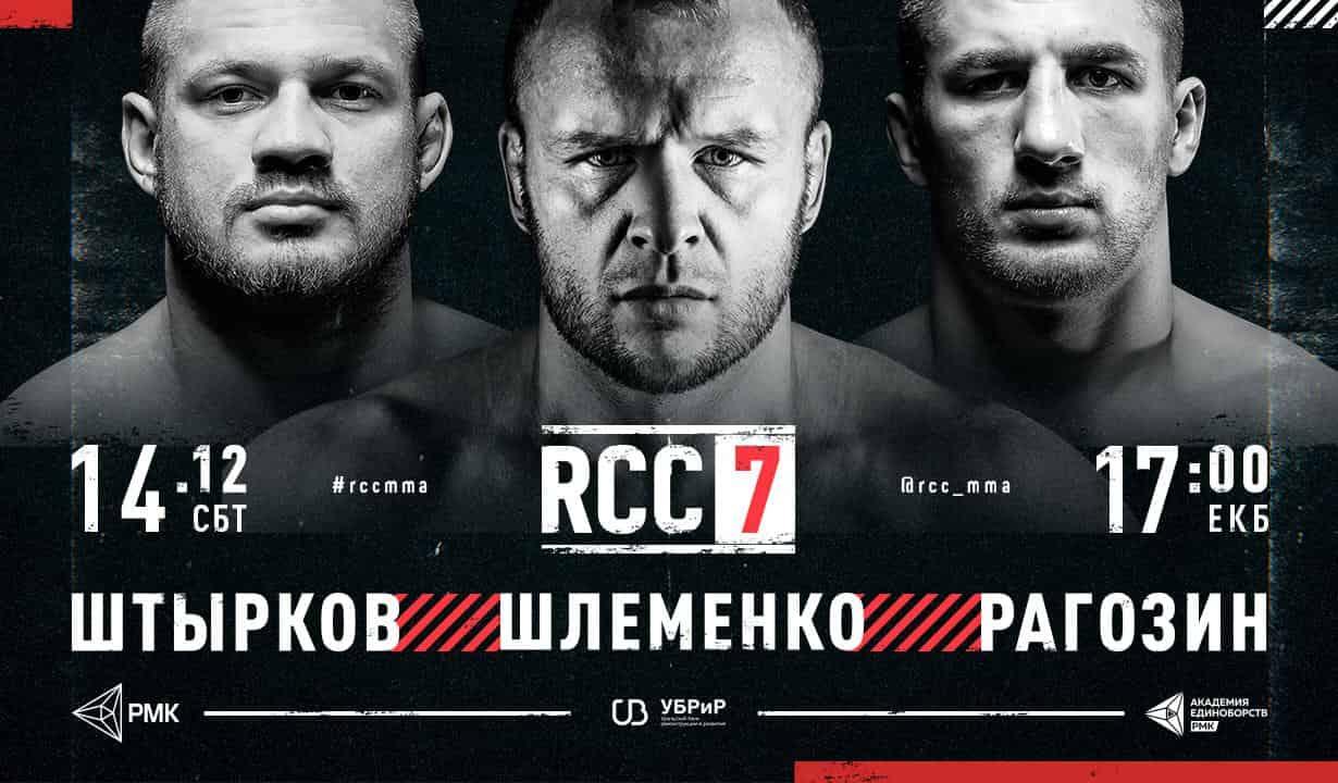 Прямая трансляция турнира RCC 7 (Турнир по ММА)