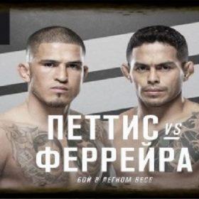 Видео боя Энтони Петтис — Диего Феррейра / UFC 246