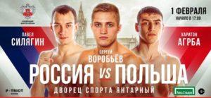 Боксерское шоу Лига ставок - Прямая трансляция