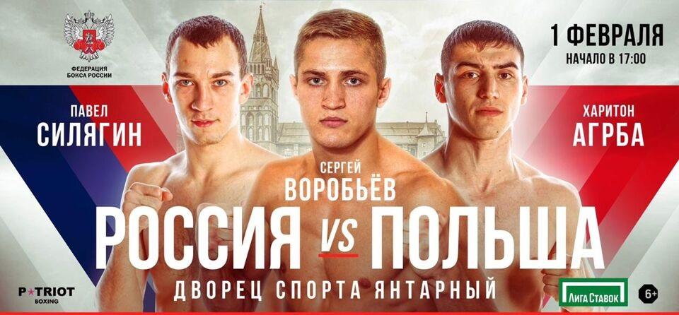 Боксерское шоу Лига ставок - Россия VS Польша