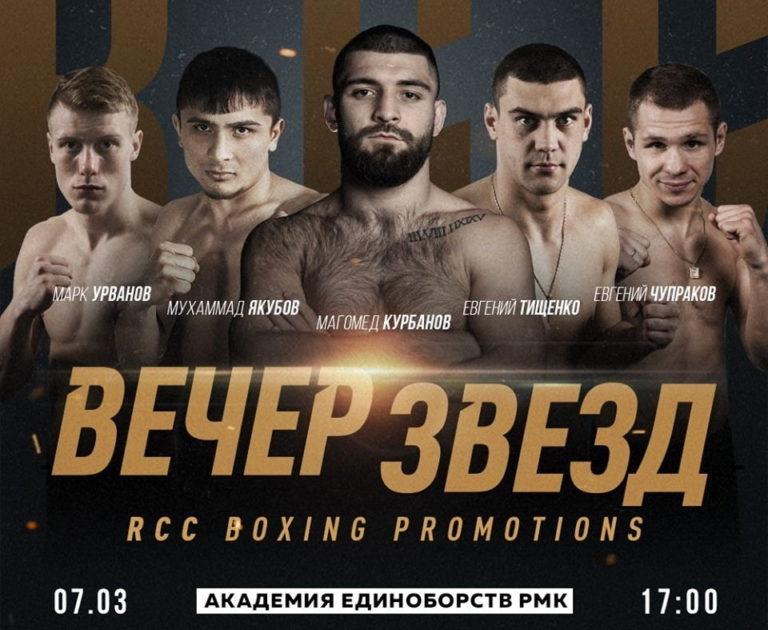 RCC Boxing Promotions представляет боксерское шоу «Вечер звезд»