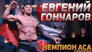 Евгений Гончаров дал прогноз на бой Исмаилов - Емельяненко