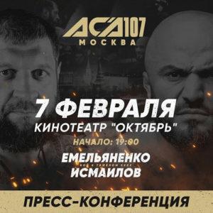 Исмаилов - Емельяненко - Пресс-конференция
