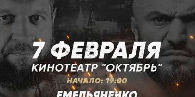 Исмаилов — Емельяненко — Пресс-конференция