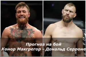 Прогноз на бой Конор Макгрегор - Дональд Серроне