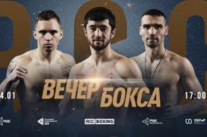 Вечер бокса в Екатеринбурге - 24 января: Прямая трансляция