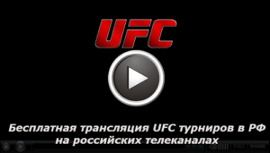 Трансляция UFC будет бесплатной на российских каналах