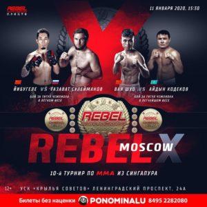 Турнир по ММА REBEL X MOSCOW - Прямая трансляция