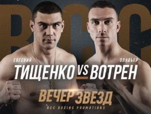 Евгений Тищенко проведет бой с Оливьером Вотрейном