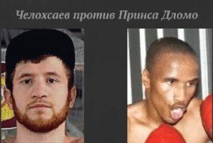 Видео боя Георги Челохсаев - Принц Дломо