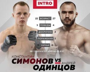 Константин Симонов - Андрей Одинцов