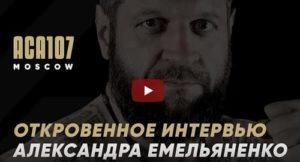 Откровенное интервью Александра Емельяненко