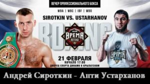 Андрей Сироткин проведет бой с Апти Устарханов