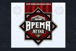 Вечер профессионального бокса «Время легенд: Москва»