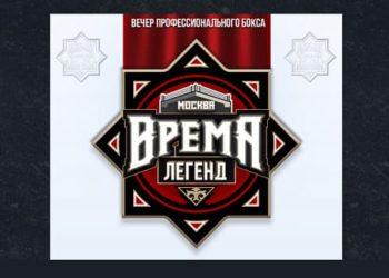 Бокс: Время легенд: Москва — Прямая трансляция