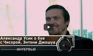 Александр Усик о бое с Чисорой и Энтони Джошуа
