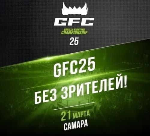 GFC 25 - прямая трансляция