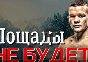 Петр Ян «Беспощядный» Док фильм