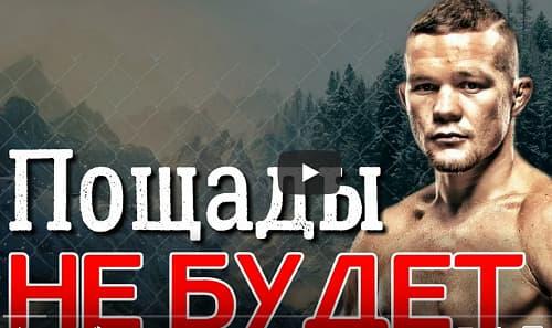 """Петр Ян """"Беспощядный"""" Док фильм"""