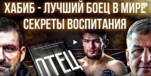 Почему Хабиб лучший боец в UFC - Секреты подготовки чемпиона!