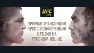 Пресс-конференция UFC 249: Хабиб - Тони