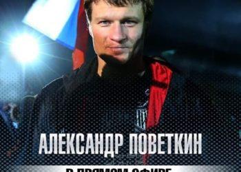 Александр Поветкин проведет прямой эфир в Instagram