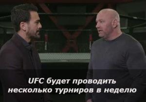 UFC будет проводить по несколько турниров в неделю