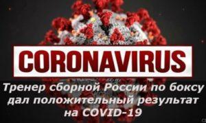 Тренер сборной России по боксу дал положительный результат на COVID-19