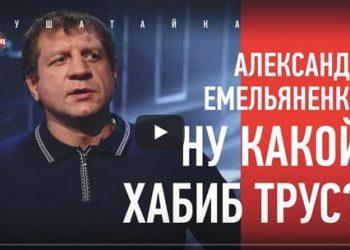 Александр Емельяненко прокомментировал отмену боя Хабиб — Тони