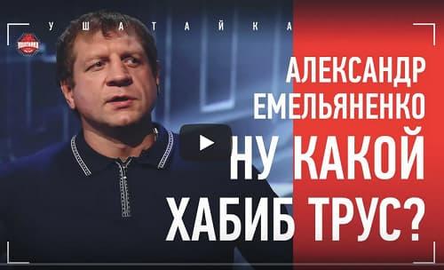 Александр Емельяненко прокомментировал отмену боя Хабиб - Тони