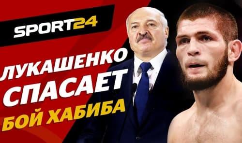 План «Б» для UFC - бой Хабиба и Фергюсона в Белоруссии