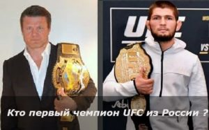 Руководство UFC прояснило кого считать 1-ым чемпионом UFC из России