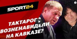 Тактаров против Кавказа и Емельяненко