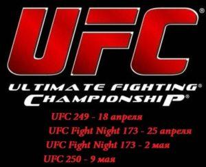UFC проведут 4 турнира в новой локации