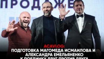 Емельяненко и Исмаилов готовятся к бою (Видео)