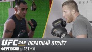 UFC 249: Обратный отсчет - Фергюсон vs Гэтжи