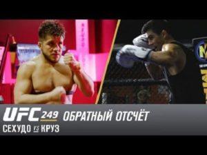 UFC 249: Обратный отсчет - Сехудо vs Круз