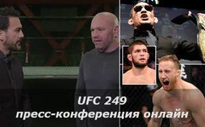 UFC 249 - пресс-конференция онлайн
