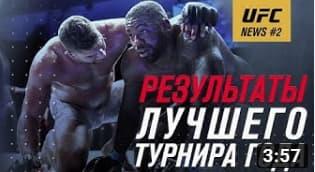 UFC NEWS #2: Сумасшедшие зарубы и спорные решения