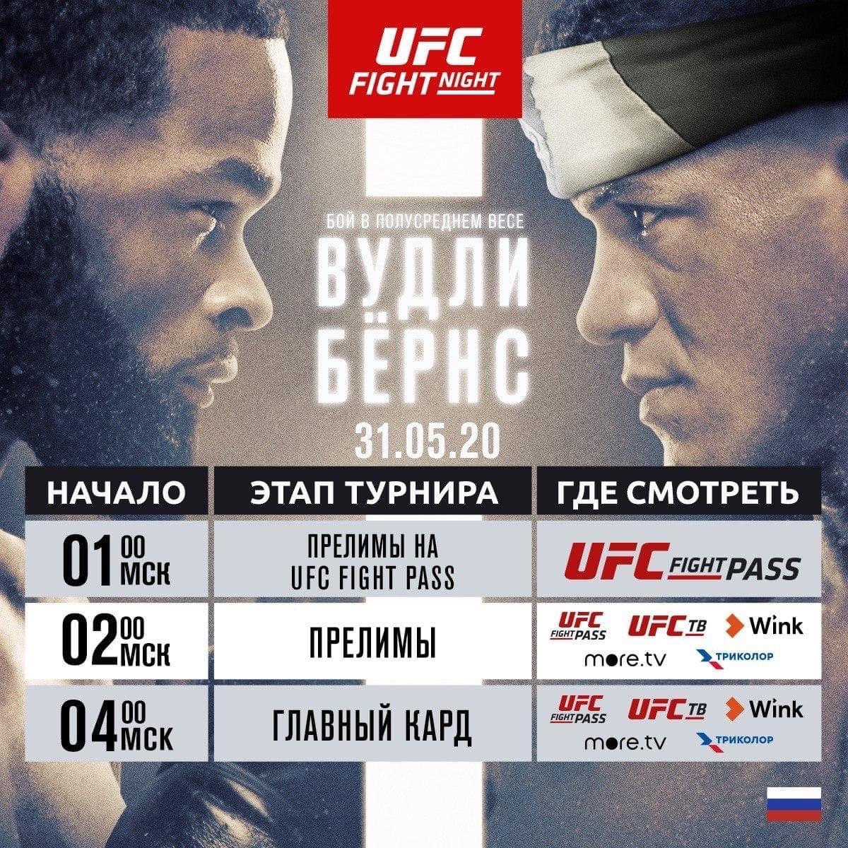 UFC on ESPN 9 - Прямая трансляция