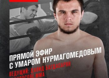 Прямой эфир с Умаром Нурмагомедовым