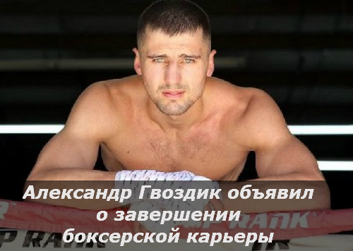 Александр Гвоздик объявил о завершении боксерской карьеры