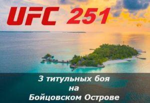 На UFC 251 планируется три титульных боя
