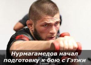 Нурмагамедов начал подготовку к бою с Гэтжи