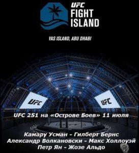 UFC 251 на «Острове Боев» 11 июля