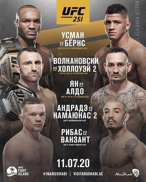 UFC 251: Усман - Бернс