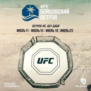 Официально: UFC на Бойцовском острове 11, 15, 18, 25 июля