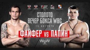 Вечер бокса WBC: Файфер - Папин