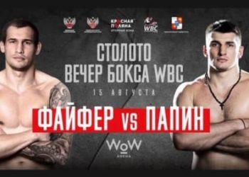 Вечер бокса WBC: Файфер — Папин